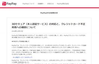 PayPay、不正利用が認められた顧客への全額補償を表明。年明けには3Dセキュア対応も