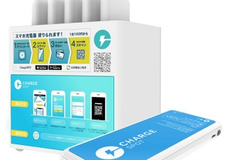 INFORICH、モバイルバッテリーシェアChargeSPOTの無料クーポンを配布