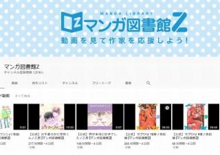 マンガ図書館Z、YouTubeで字幕表示したマンガの世界対応バージョン「C-Tube(仮)」を発表