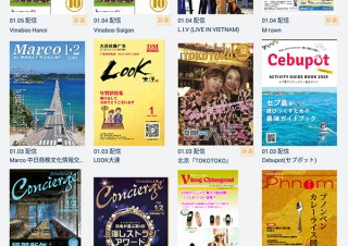 ビザイア、アジアのフリーペーパーを集めたマガジンアプリ「アジマガ」リリース