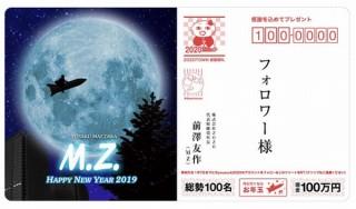 ZOZO前澤社長の1億円お年玉ツイートがリツイート世界一達成!偽垢や便乗、スパム扱いへの危惧も
