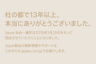 Apple、仙台のApple Storeを1月25日に閉店すると発表。東北から公式ストアがなくなることに