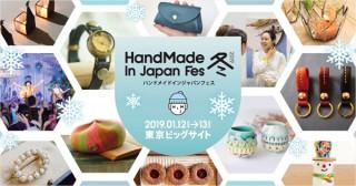 約3000名のクリエイターが一堂に会する祭典「ハンドメイドインジャパンフェス冬(2019)」