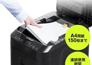 サンワサプライ、A4用紙150枚まで自動細断するオートフィードシュレッダー発売
