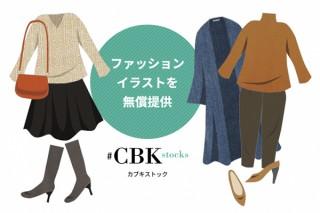 ニューロープ、ファッションイラスト素材を無償提供する「カブキストック」をリリース