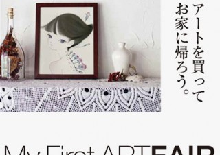 初めてアートを買う人に向けたプレゼンテーションイベント「My First ART Fair」