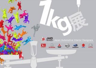 国内の主要自動車メーカーのデザイナーたちによる3Dプリンタを用いた作品展「1kg展」
