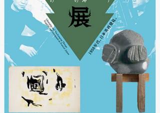 2人の芸術家の交流に焦点を当てた「イサム・ノグチと長谷川三郎―変わるものと変わらざるもの」展