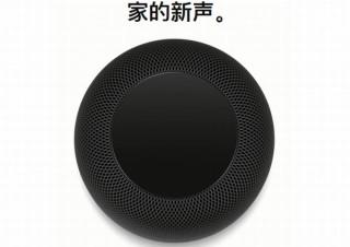 AppleのスマートスピーカーHomePodがアジア上陸!中国・香港で1月18日から発売