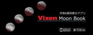 ビクセン、月の位置や形をシミュレーションする「Moon Book」アプリをアップデート