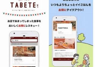 捨てられるかもしれない食事をお得にいただけるサービス「TABETE」Android版リリース
