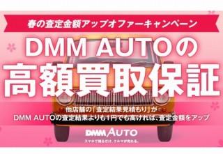 スマホで車売却の査定から現金化までできるDMM AUTOが「春の査定金額アップ」開始