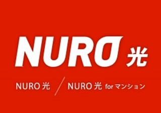 超高速光インターネット「NURO 光」、マンション8階以上でも申し込み可能に
