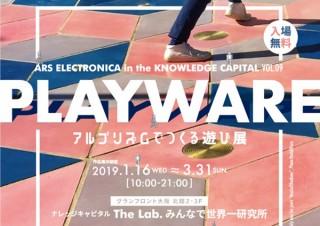 遊びを通じた新しい教育や社会参加の形を提案している「PLAYWARE アルゴリズムでつくる遊び展」