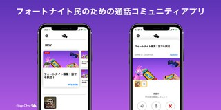 GA-YA-CHA、フォートナイトの通話コミュニティアプリ「GayaChat」β版リリース