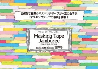 メーカー6社がそれぞれ商品を持ち寄って販売する「マスキングテープジャンボリー」