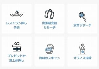 日常業務をオンラインアシスタントに500円~で依頼できる「My Assistant」スタート