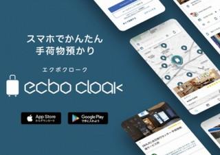 郵便局やビッグエコーなどに荷物を預けられる「ecbo cloak」のアプリ版登場