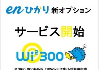 enひかり、UQ mobileユーザーを対象とした「勝手に割り」の提供を開始