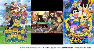 テレビ東京、YouTubeにてアニメ作品800以上のエピソードを順次公開