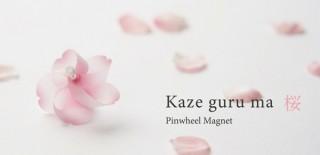 プラスディー、繊細な桜のデザインで風車のように軽やかに回るマグネット「カゼグルマ 桜」を発売