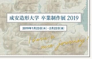 京都と滋賀の5つの会場を舞台に成安造形大学の「卒業制作展2019」が順次開催