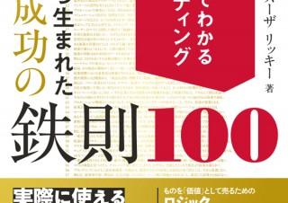 即効理解!「ひと目でわかるマーケティング 実戦から生まれた絶対成功の鉄則100」発売
