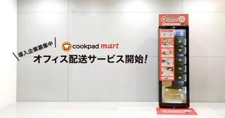 クックパッド、食品のオフィス配送サービスをGMOクラウドに提供開始