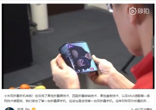 Xiaomiの折りたたみスマホは2カ所で曲がる? 共同創業者 兼 社長のLin Bin氏がプロトタイプ動画を公開