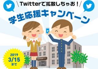 Twitterでの拡散リツイートで利用できるアルプスPPSの「学生応援キャンペーン」がスタート!