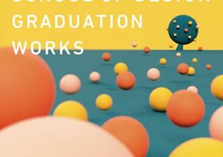 東京工科大学デザイン学部の「卒業制作展」が2月1日から4日間をかけて開催