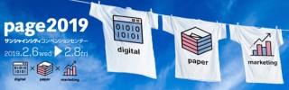 2月6日から3日間にわたって印刷メディアビジネスの総合イベント「page2019」が開催