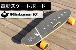 最初蹴り出したらあとは自動で進む電動スケボー「Kintone EZ Skateboard」発売
