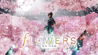 """先端技術で""""花""""を演出した没入空間を楽しめる「FLOWERS BY NAKED 2019 ー東京・日本橋ー」"""