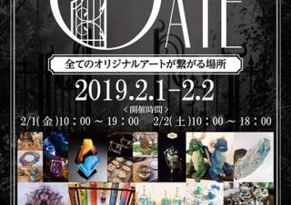 多彩なジャンルのアーティストが集結する総合アート・ハンドメイドイベント「GATE」