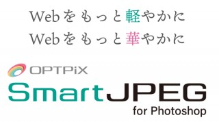 JPEGファイルを高画質なまま軽量化するPhotoshopプラグイン 「SmartJPEG for Photoshop」販売開始