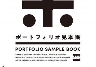 採用担当者はココを見る!「デザイン・クリエイティブ業界を目指す人のための ポートフォリオ見本帳」発売