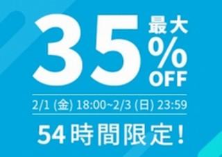 Anker、2月1日18:00から54時間限定のAmazon「タイムセール祭り」開催。最大35%OFF