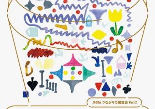 JAGDA会員がデザインしたチャリティ・アート・タンブラーを展示販売する「つながりの展覧会 Part2」