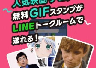 LINEでGIF使ってより深いコミュニケーションを、新機能「ジフマガ」がユーザー20万人突破