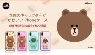 LINE FRIENDS、「ブラウン」「チョコ」立体デザインのiPhone用シリコンケースを発売
