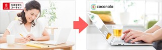 ココナラ、ユーキャンと業務提携で通信講座受講生にスキル販売の機会提供