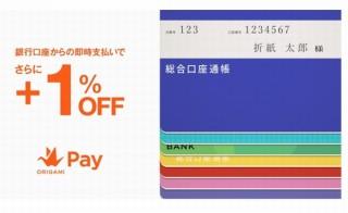 決済サービスのOrigami、銀行口座からの即時支払いで1%OFF追加のキャンペーン