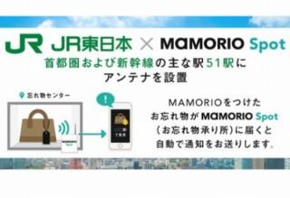 JR東、紛失防止タグMAMORIOを活用した「お忘れ物自動通知サービス」の本運用を開始