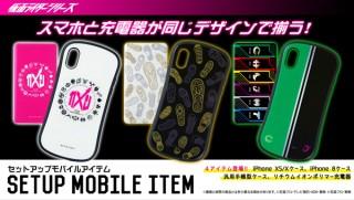 バンダイ、仮面ライダーデザインのスマホケースとモバイルバッテリーを発売