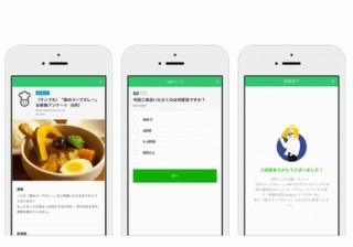 LINEリサーチ、外食チェーンを対象とした「来店客調査パッケージ」の提供を開始
