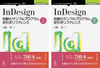 自動化で驚くほど仕事がはかどる!「InDesign 自動化サンプルプログラム逆引きリファレンス」上下巻同時発売