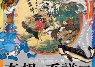 江戸絵画の斬新な魅力を楽しめる「奇想の系譜展 江戸絵画ミラクルワールド」