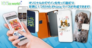 オーダーグッズ専門ECサイトの100cc worldがオリジナルiPhoneケースを注文できるサービスを開始