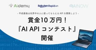 機械学習を応用して開発したアプリケーションを募集している「AI APIコンテスト」